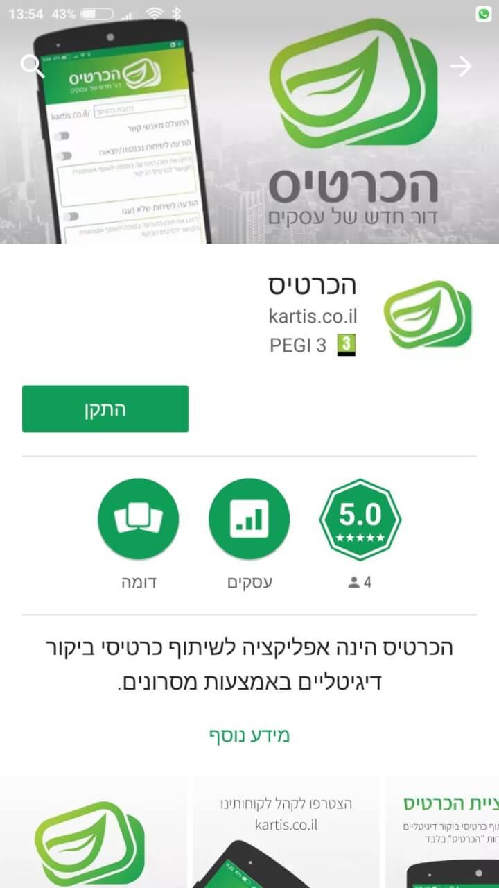צילום מסך אפליקציה