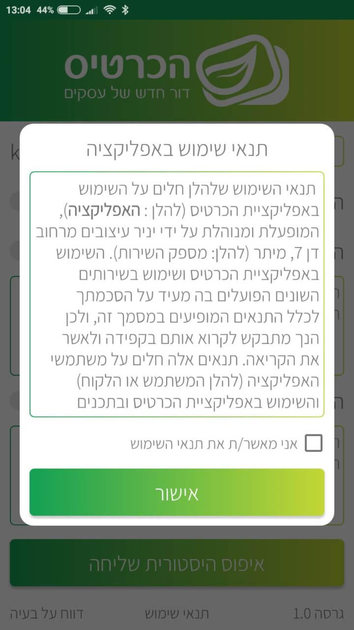 מסך תנאי שימוש האפליקציה