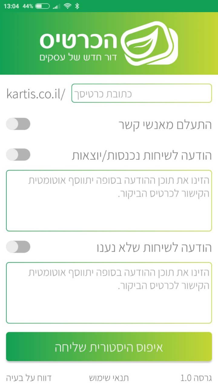 מסך ראשי באפליקציה