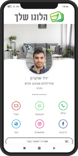 כרטיס ביקור דיגיטלי בתבנית עיצוב תל אביב